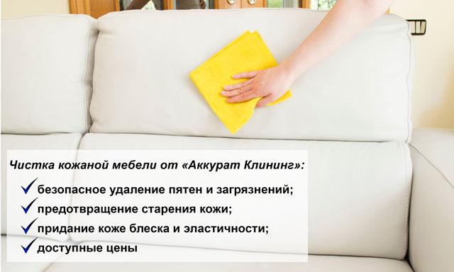 Химчистка кожаной мебели на дому в Днепре