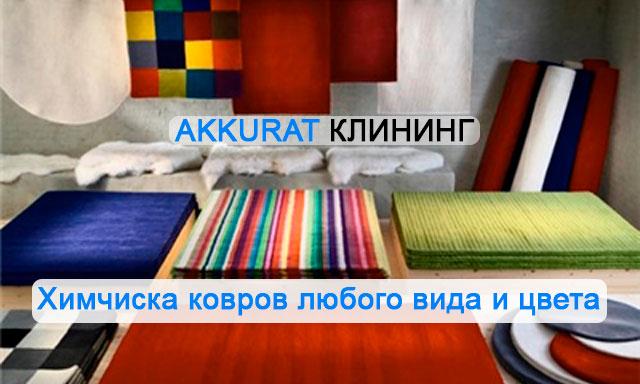 Химчистка ковров и ковролина Днепропетровск