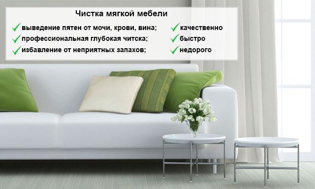 Химчистка мягкой мебели цена.