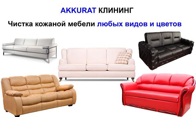 Чистка кожаных диванов и кресел от пятен и загрязнений на дому Днепроптеровск