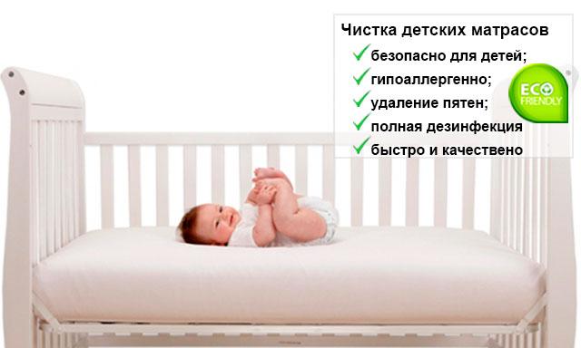 Чистка детского и ортопедического матраса на дому Днепропетровск